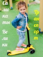 Самокаты, велосипеды, детский транспорт