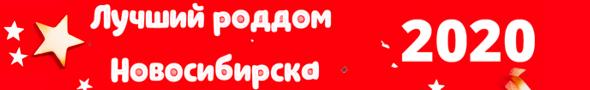 Лучший роддом Новосибирска. Результаты голосования на Сибмаме